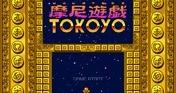 摩尼遊戯TOKOYO
