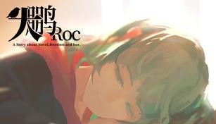 The Roc 大鹏