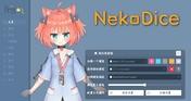 NekoDice - 礼物支持 - A站