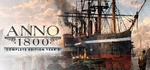 Anno 1800 - Complete Edition Year 3