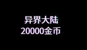异界大陆20000金币