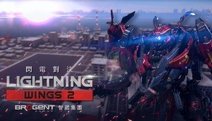 閃電對決Lightning Wings II