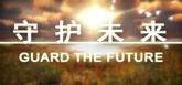 守护未来 GUARD THE FUTURE