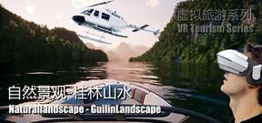 Naturallandscape - GuilinLandscape (自然景观系列-桂林山水)