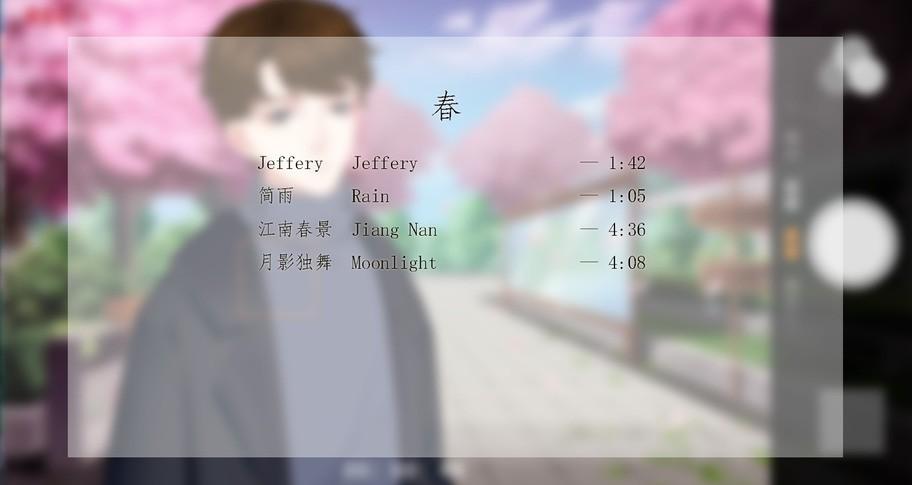 爱人Lover - OST四季篇