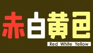 Red White Yellow