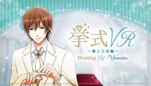 挙式VR 鴻上大和 編 Wedding VR : Yamato