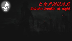 亡命尸潮惊魂夜 Escape Zombies At Night