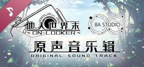 他人世界末 原声音乐集 On-looker-OST