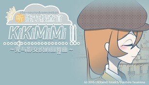 KiKiMiMi2 / 听能力搜查官2
