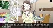 蓝宝石般的被害妄想少女/Damsel with persecutory delusion