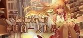 神明的一天世界(God's One Day World)