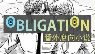 Obligation - 番外腐向小说