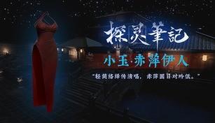 探灵笔记-灵探小玉·赤萍伊人服饰(附送29999灵币)