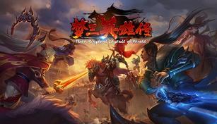 梦三英雄传DLC - 官渡之战