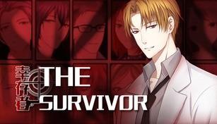 幸存者 / The Survivor