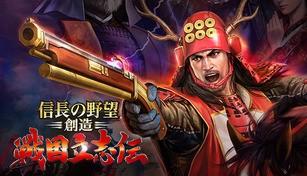 "NOBUNAGA'S AMBITION: Souzou SR - ""Nobunaga's Ambition Day"" memorial set (2016)"