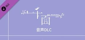 千面-音声DLC-晴唯老师的普通日常