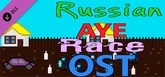 Russian AYE Race - OST