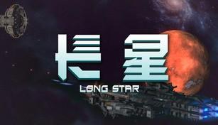 长星 Long Star
