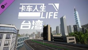 Truck Life-TaiWan