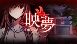映夢 Dream