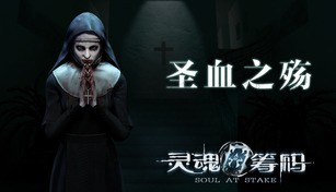 灵魂筹码 - 圣血之殇 Soul at Stake - Blood Ritual