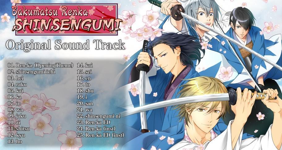 Bakumatsu Renka SHINSENGUMI Soundtrack
