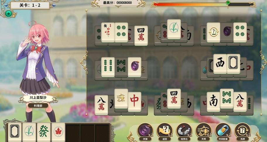 MahjongSchool